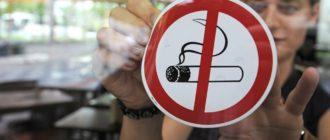 Введены новые запреты на курение