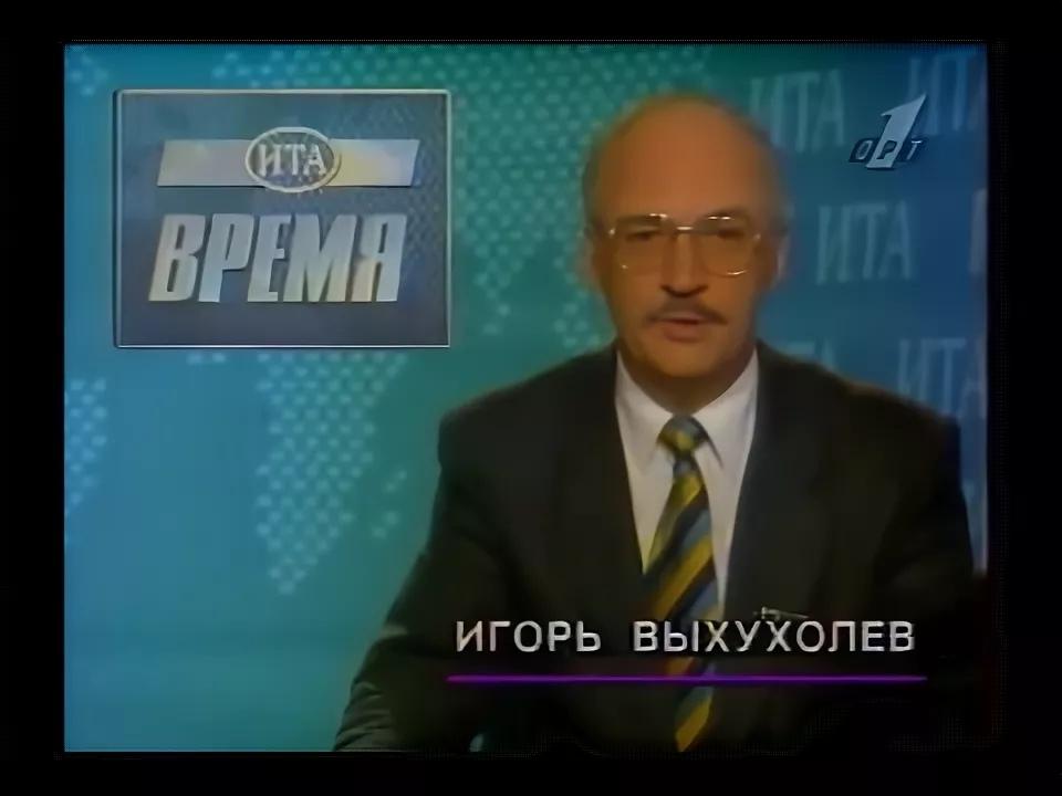 Скончался известный тележурналист Игорь Выхухолев.