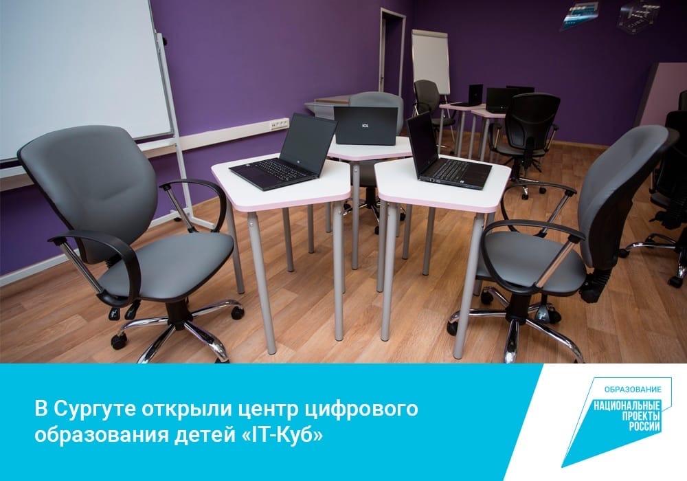 В Сургуте открылся  «IT-Куб» для детей