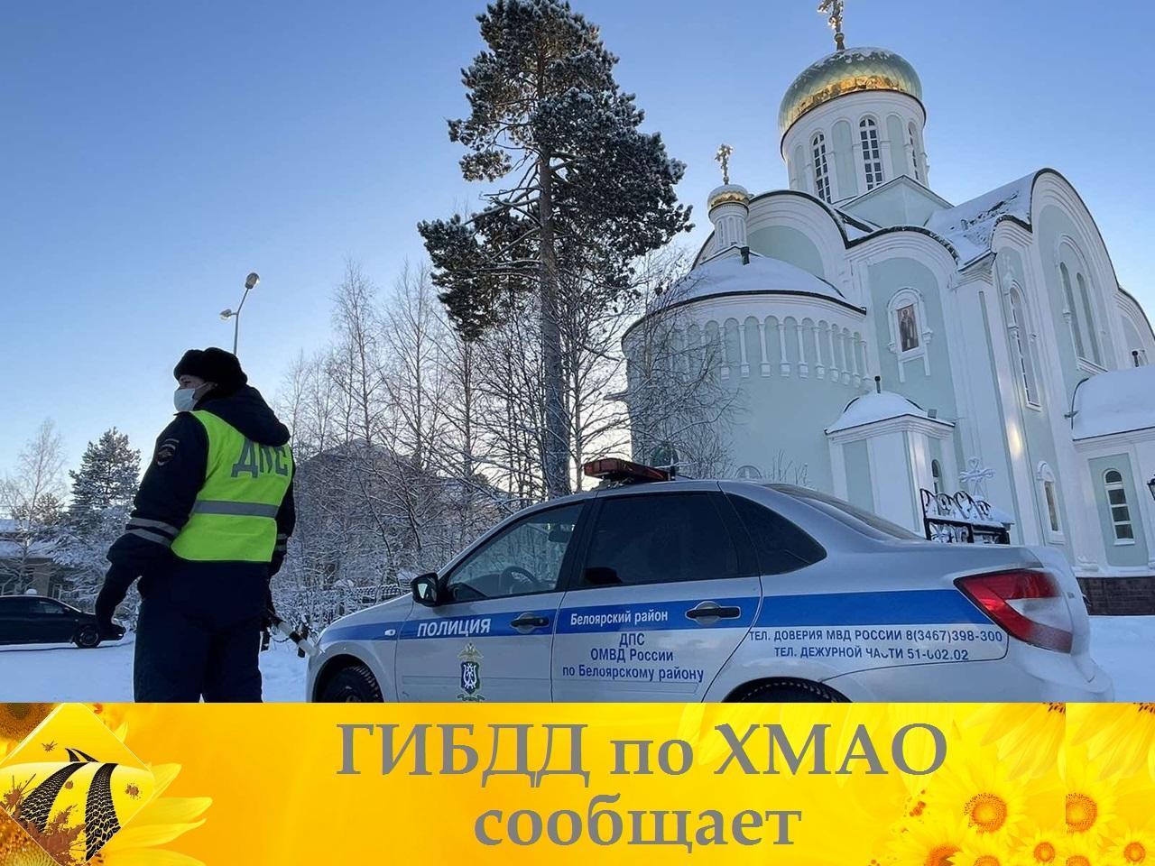 Сводка Госавтоинспекции за 3 февраля 2021 года